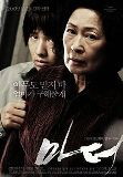 200px-Mother_film_poster1